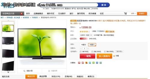现在京东价最低 索尼60EX720液晶电视
