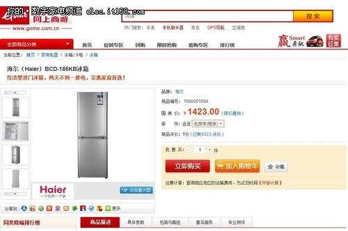 差价10%以上 海尔BCD-186KB两门冰箱