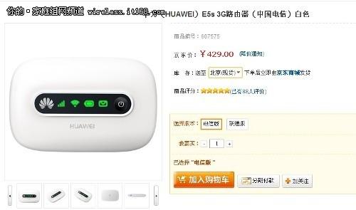 华为E5 s人气爆棚 京东好评率100%