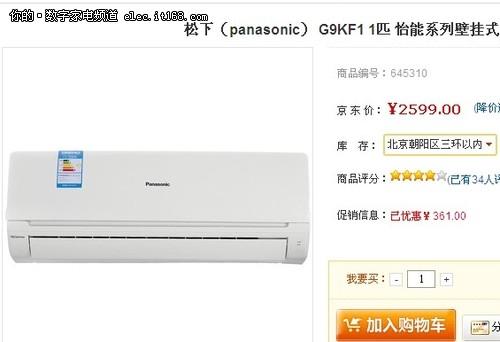 土豪金洗衣机空调 格兰仕新品京东预售 30年秀青春 科龙全系变频空调