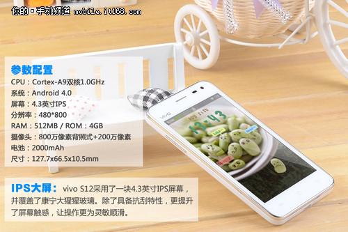 vivo S12送32G卡+电池