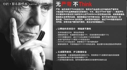 联想ThinkServer服务器解析之特性介绍