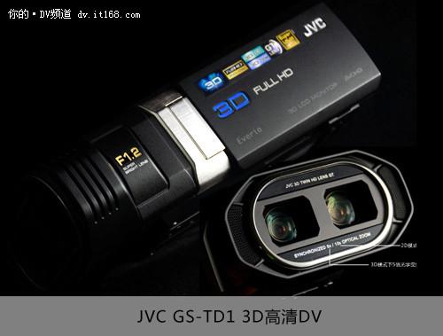 3D高速WiFi都有 JVC高清DV功能应用解析