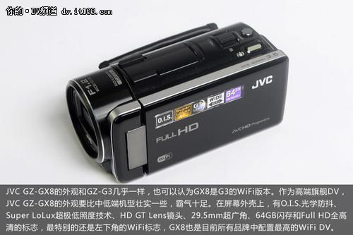 F1.2大光圈WiFi旗舰DV JVC GZ-GX8评测