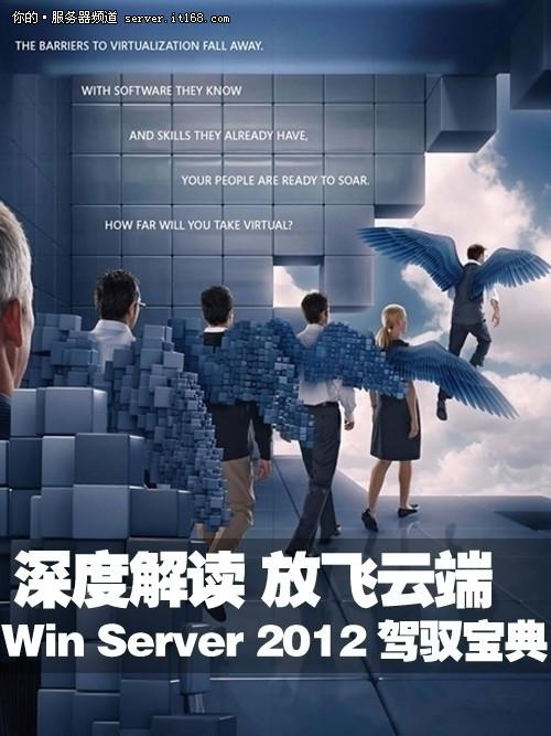 放飞云端 Windows Server 2012驾驭宝典