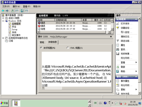 数据库新品体验:SQL Server 2012首测