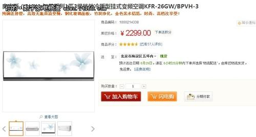 什么值得买?奥克斯1匹变频空调2299元