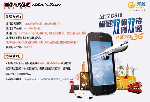 金立公布首款千元双模双通智能手机C610