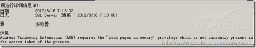 32位SQL Server的内存瓶颈