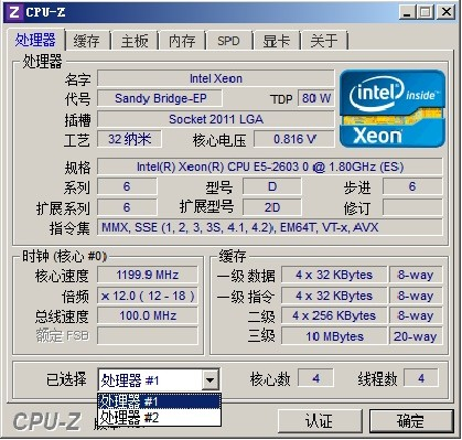 CPU-Z软件显示信息截图介绍
