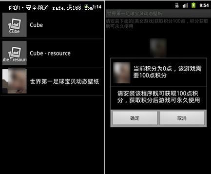 趋势提醒新型Andriod木马控制用户短信