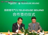 施耐德携手TELEHOUSE打造绿色数据中心