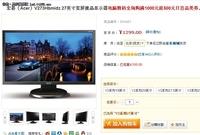 什么值得买?27寸显示器1299元还返500