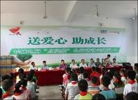 长城为汉中贫困小学捐建长城电脑电教室