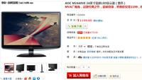 24寸MVA面板 AOC M2440VE显示器1199元