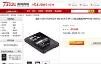 什么值得买 威刚2.5英寸64G SSD 359元