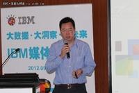陈奇:IBM大数据的战略和技术优势