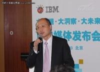 IBM卢伟权:大数据下的信息掌握与分析