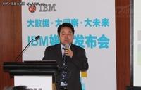 IBM陈剑:金融行业大数据解决方案实践
