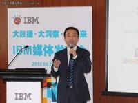 卜晓军:IBM的大数据战略全面升级
