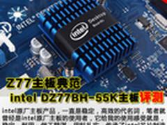 Z77主板典范 intel DZ77BH-55K主板评测