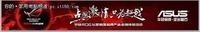 华硕ROG玩家国度品牌武汉展开体验活动