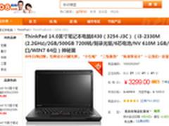 什么值得买 ThinkPad i3 独显 3299元