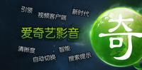迎国庆长假 爱奇艺影音V1.4.133版发布