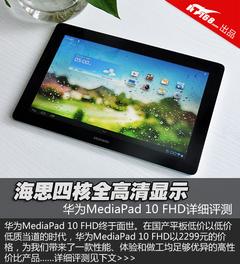 跑分破万仅售2千 华为MediaPad 10评测