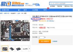 什么值得买 MSI B75MA-E33主板399元