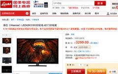 什么值得买 海信42寸3D电视2899元