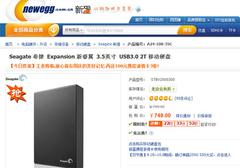 什么值得买 希捷3.5寸2TB移动硬盘749元