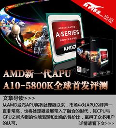极速处理器 AMD A10-5800K全球首发评测