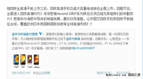 四核海思处理器 华为Ascend D1售2399元