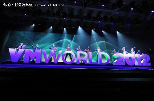 VMworld 2012开幕 软件定义数据中心