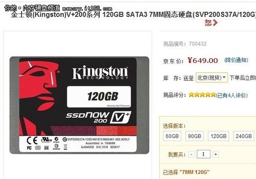 性价比之选 金士顿SSD V+200 120GB评测