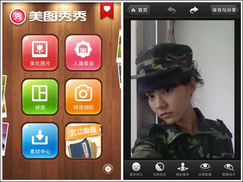 手机美图秀秀2.0快速美白 分享军训美照
