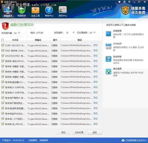 瑞星警示:李宗瑞艳照引发黑客攻击潮
