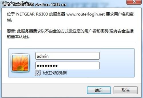 NETGEAR R6300 配置