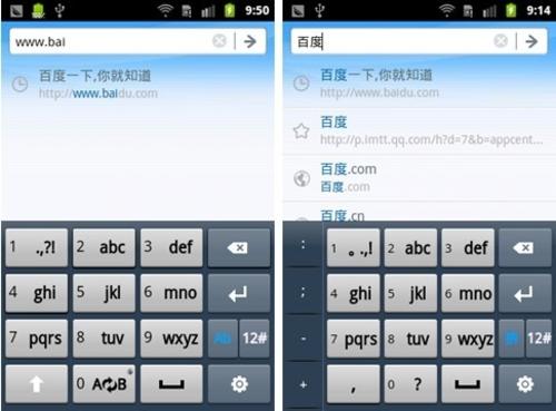 图6  qq手机浏览器中英文网址输入