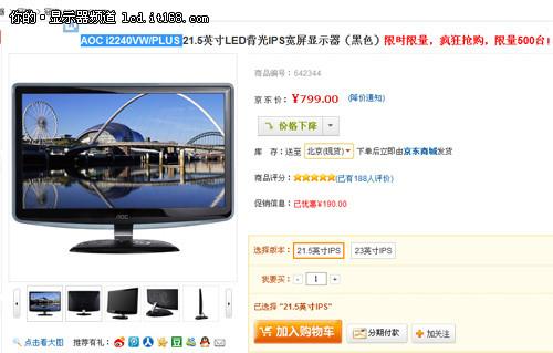 什么值得买?AOC IPS显示器限时799抢购