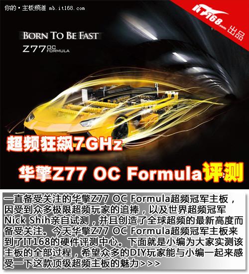 超频狂飙7GHz 华擎Z77 OC Formula评测