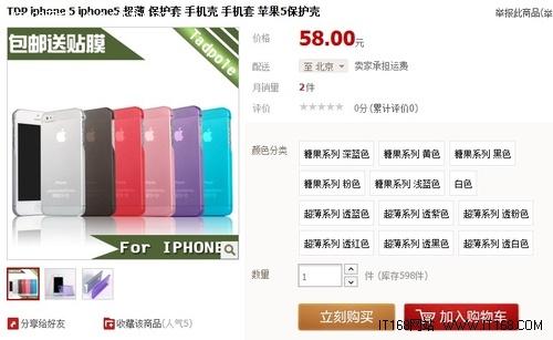 淘宝开始售iPhone 5用的Nano-SIM剪卡器