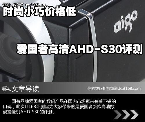 时尚小巧价格低 爱国者高清AHD-S30评测