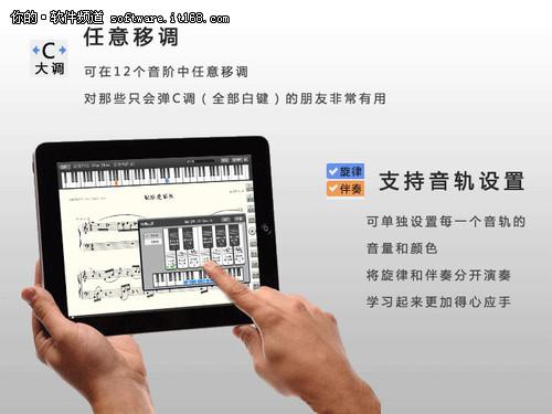 superpadspop it谱子-、支持离线播放乐谱,再也不用为琴房没有wifi发愁了;   2、单音轨控