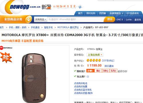 什么值得买 MOTO XT800+ 3G手机1199元