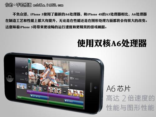 升级A6处理器 iPhone5评测之CPU表现