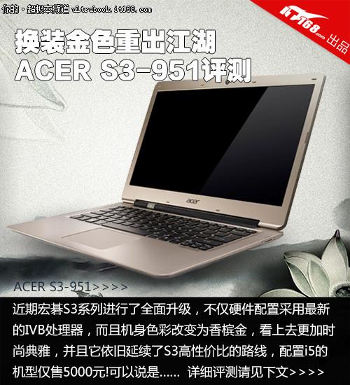 换装金色重出江湖 宏碁新S3超极本评测