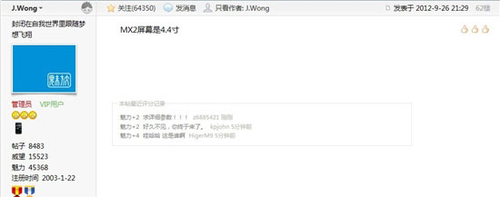 J.Wong自爆魅族MX2使用4.4寸另类大屏幕