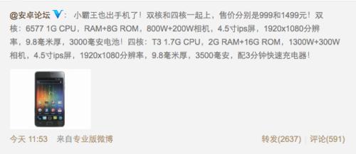 四核1080P屏1499元 小霸王将推2款手机